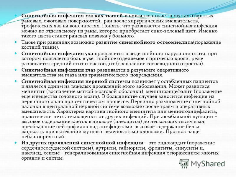 Вопросы диагностики, лечения и профилактики синегнойной инфекции