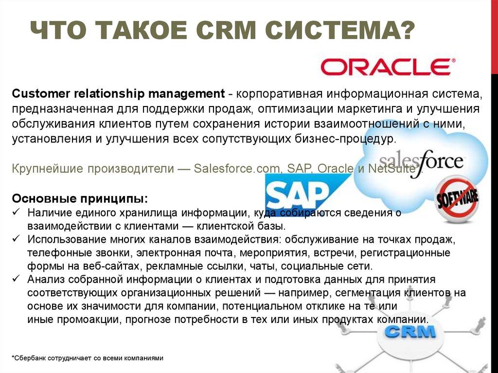 Что такое crm-система для бизнеса и как она работает