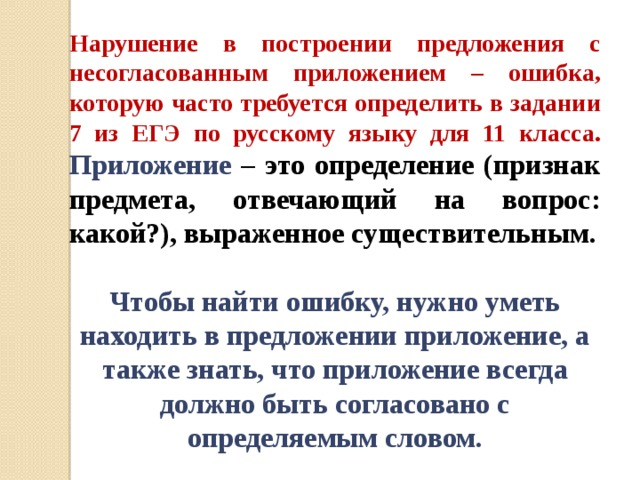 Русский язык: нарушение в построении предложения с несогласованным приложением