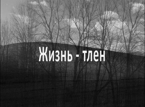 Значение слова «тлеть» в 10 онлайн словарях даль, ожегов, ефремова и др. - glosum.ru