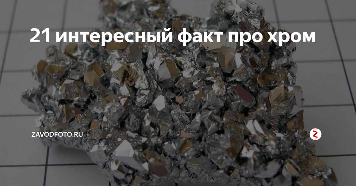 """Что такое """"хром""""? описание и особенности браузера :: syl.ru"""