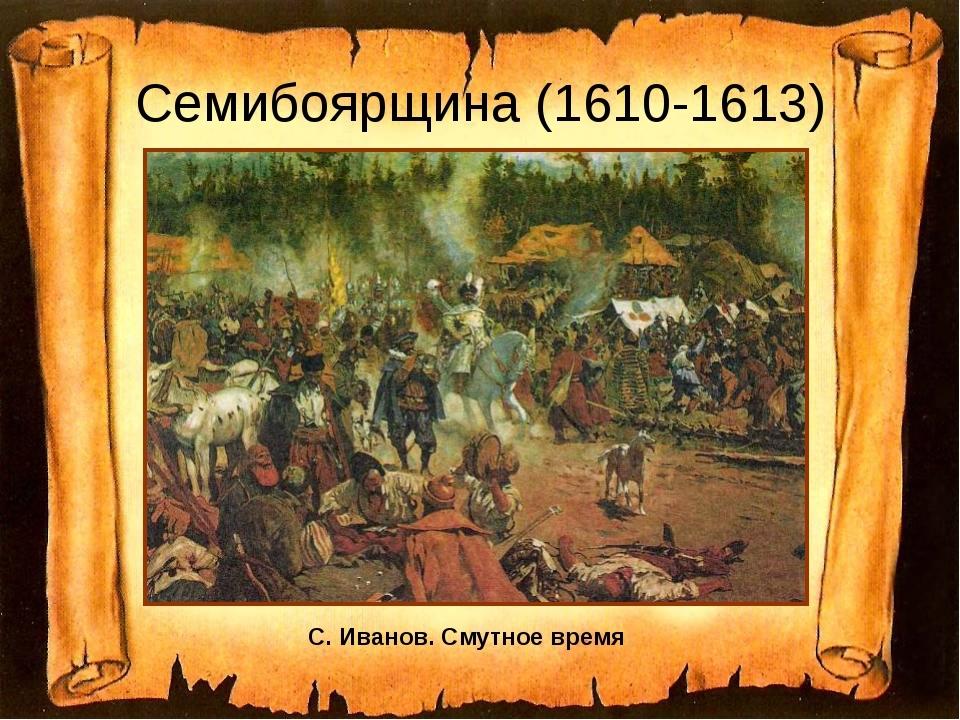 Семибоярщина википедия