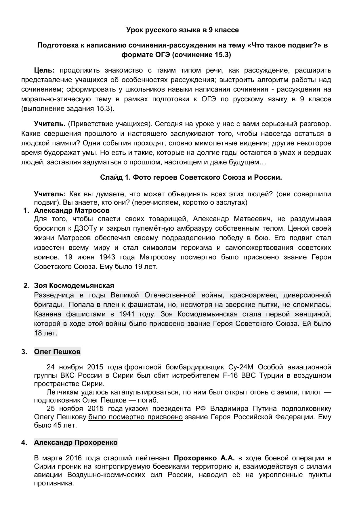 Подвиг — что это такое   ktonanovenkogo.ru