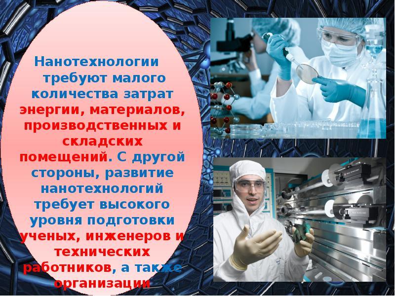 Что такое нанотехнология?