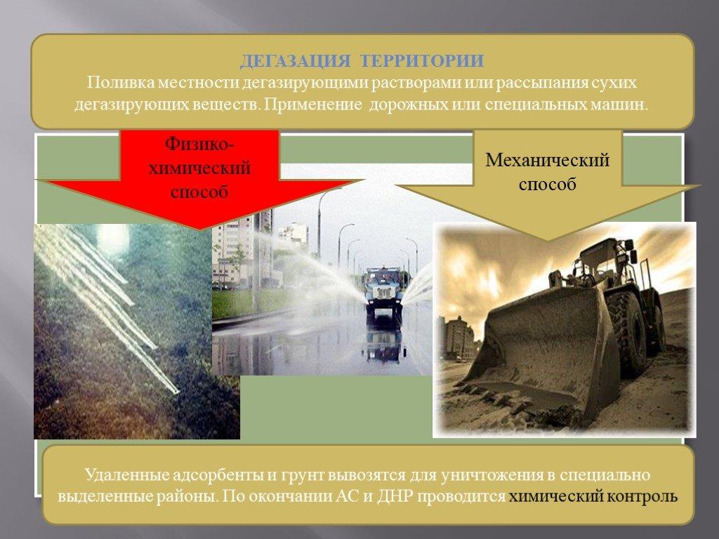 Дегазация - это... как проводится дегазация воды. способы дегазации