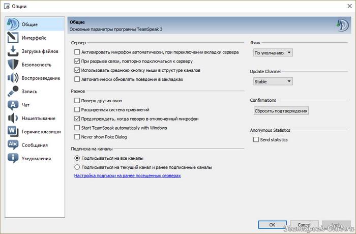 Teamspeak - скачать бесплатно на русском языке