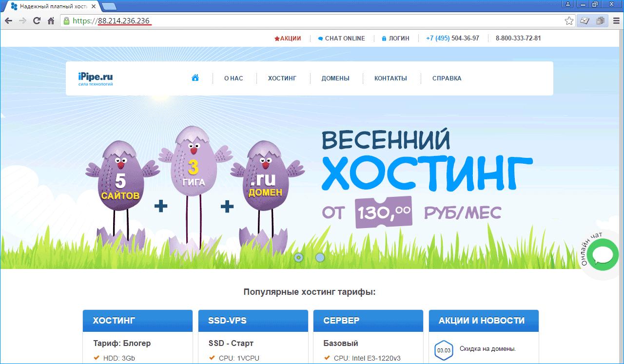 Что такое домен сайта - особенности применения, как выбрать