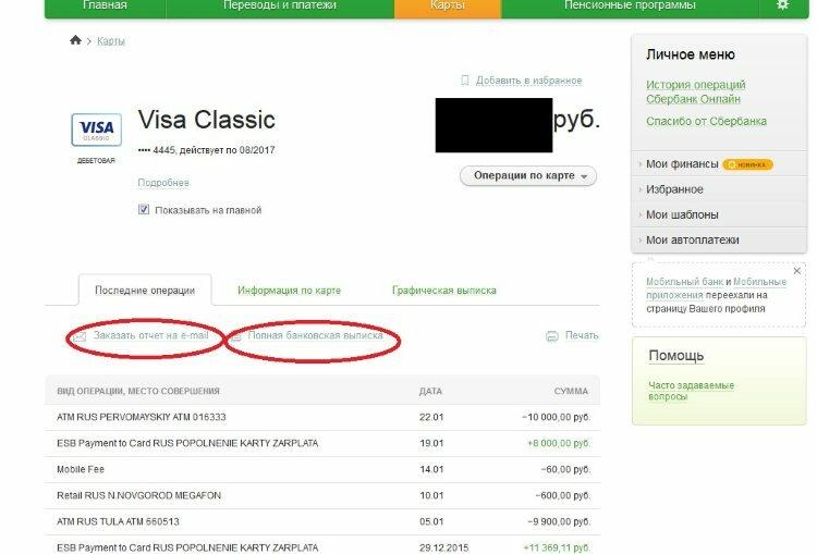 Что означает информация о платеже 31 rus | rusdoski.ru