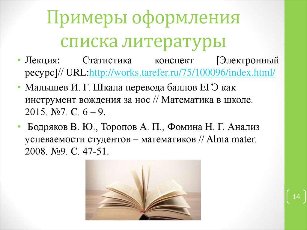 Как оформить интернет-источник в списке литературы - особенности и требования - новости, статьи и обзоры
