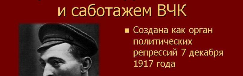Народный комиссариат внутренних дел — традиция
