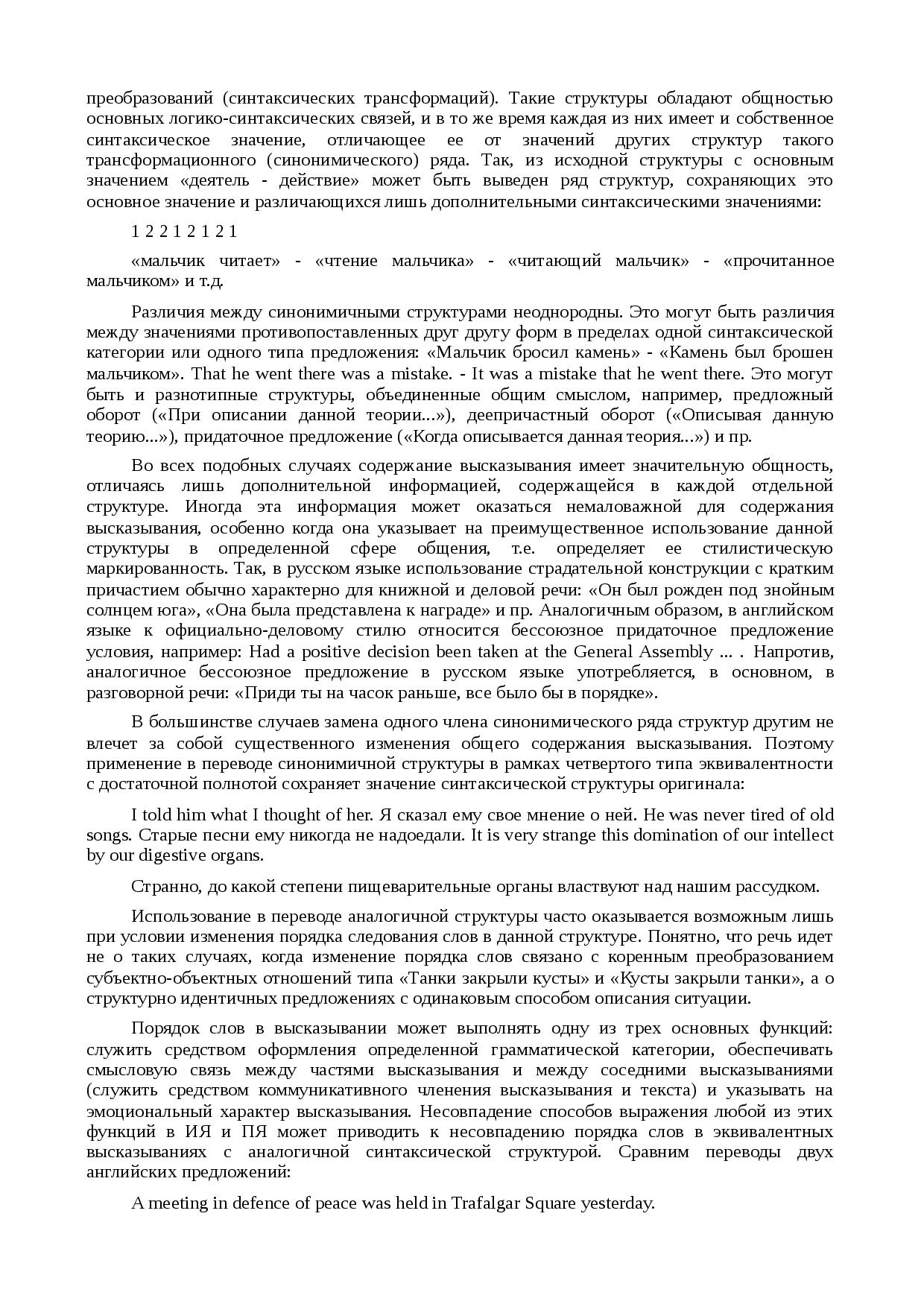 Оригинал документа - это... определение и виды
