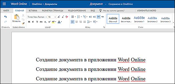 Как открыть файл в формате docx?