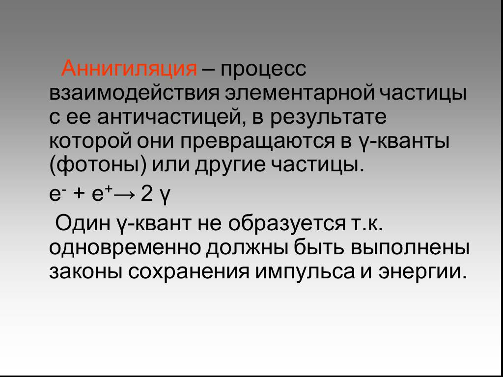 Аннигиляция (2018) — posmotre.li