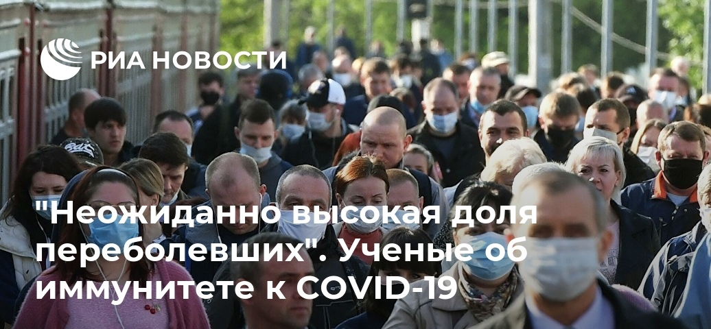 Регионы выяснили, какой у них коллективный иммунитет к covid-19 — российская газета