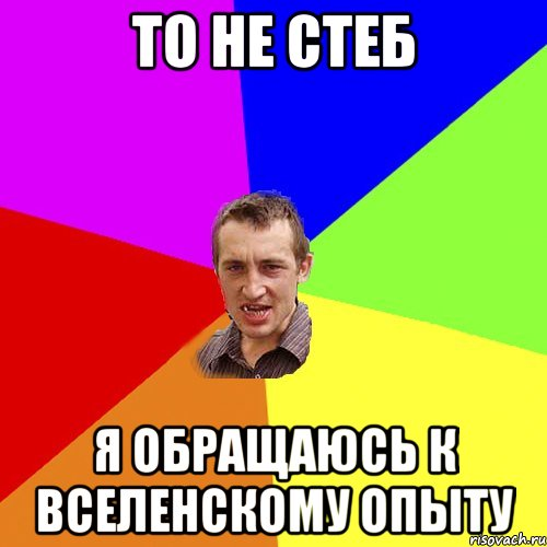 Значение слова «стебать» в 10 онлайн словарях даль, ожегов, ефремова и др. - glosum.ru