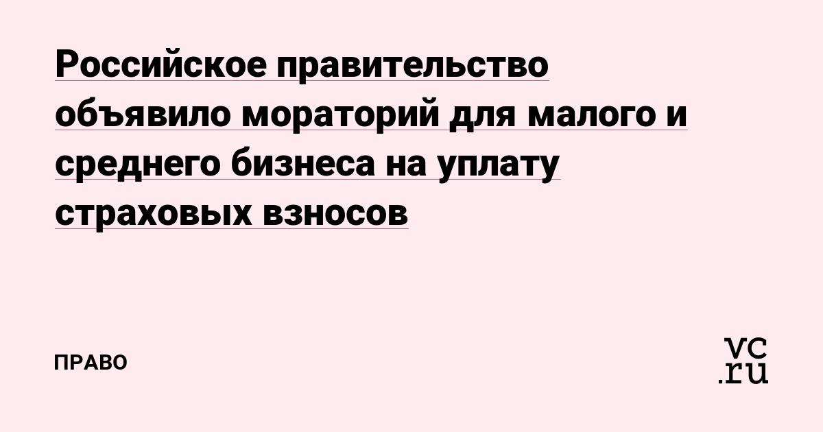 Что такое:: мораторий — ikirov.ru - новости кирова и кировской области