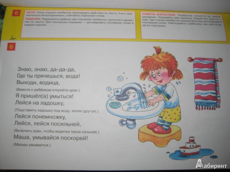 Что такое потешка: определение. потешки для детей
