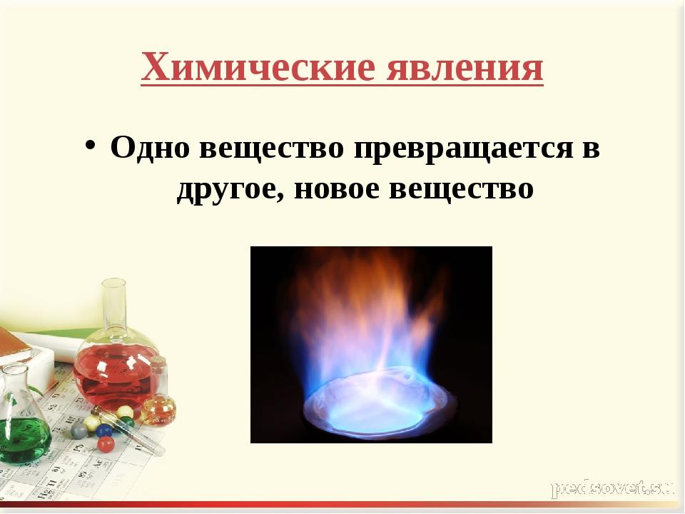 Чем физические явления отличаются от химических? физические и химические явления: примеры