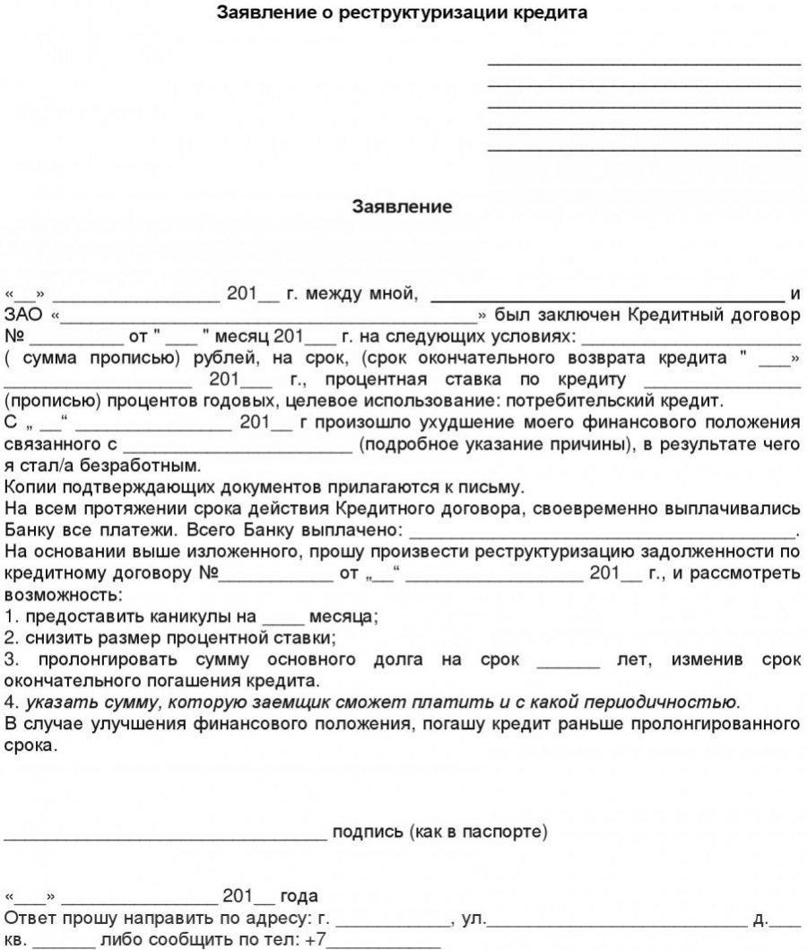 Реструктуризация долгов физического лица при банкротстве, план реструктуризации