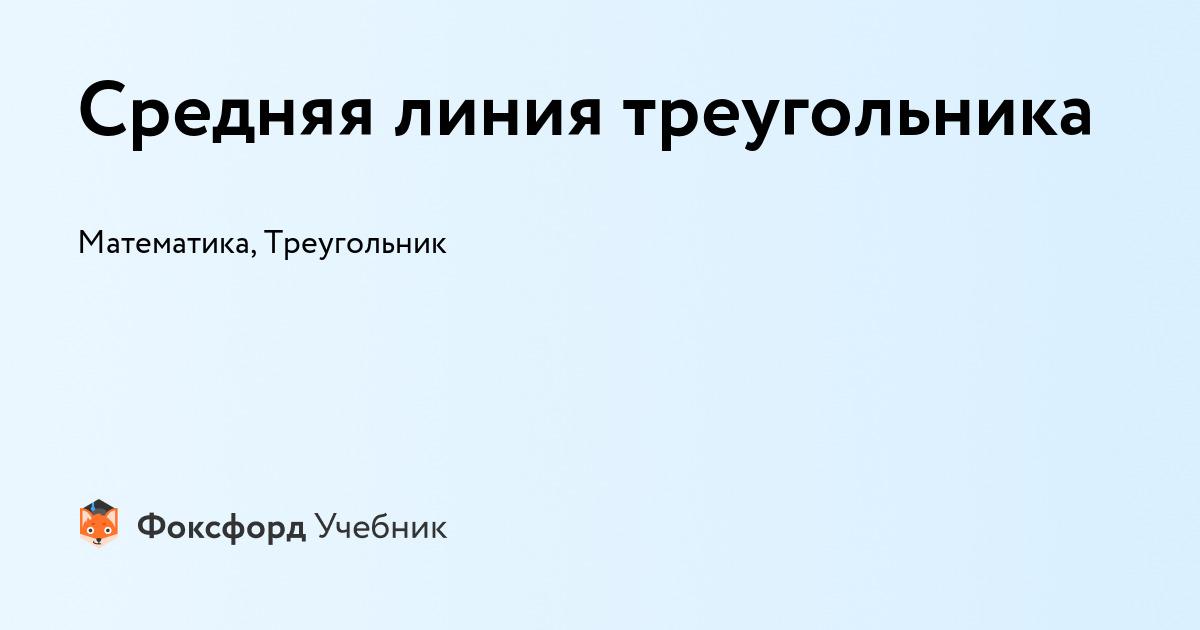 Подготовка школьников к егэ и огэ  справочник по математике - планиметрия - средние линии)
