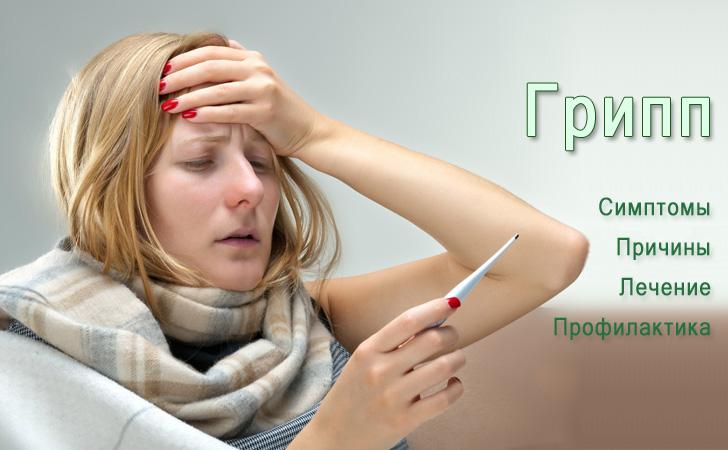 Простуда. что такое, симптомы, чем лечить