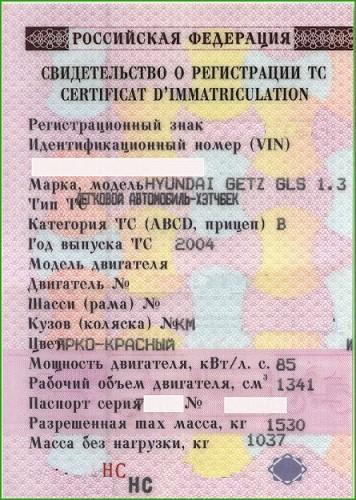 Свидетельство о регистрации тс что это за документ