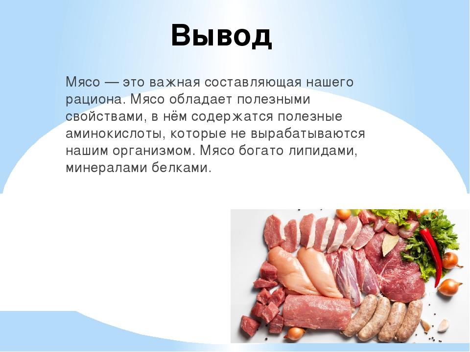 Мясные субпродукты – классификация и обработка. виды полуфабрикатов из субпродуктов мяса. технология переработки