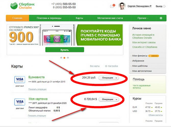 Как узнать расчетный счет через сбербанк онлайн?