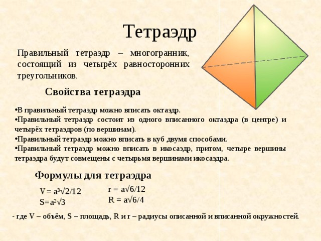 Wikizero - правильный тетраэдр