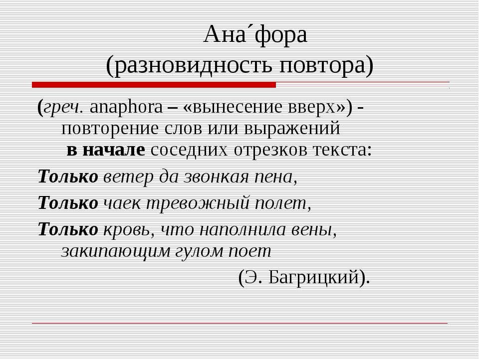 Анафора - что это такое? примеры анафоры в стихотворениях