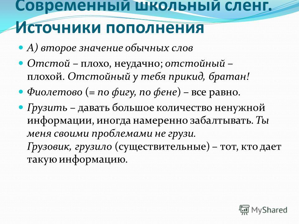 Жаргон — википедия с видео // wiki 2