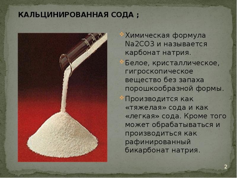 Не перепутайте соду пищевую с технической — это нужно знать