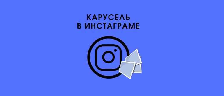 Карусель (телеканал)