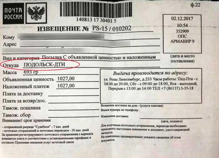 Санкт-петербург дти что это такое на почтовом извещении