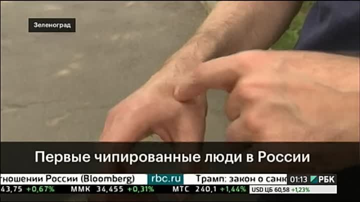 Чипирование людей в россии: вся правда о том, что ждет нас
