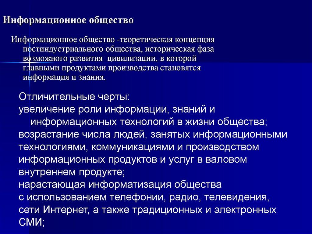 Информационное общество википедия