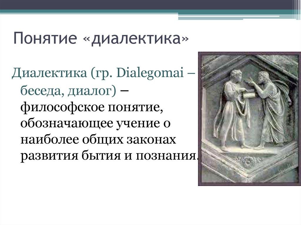 Диалектика