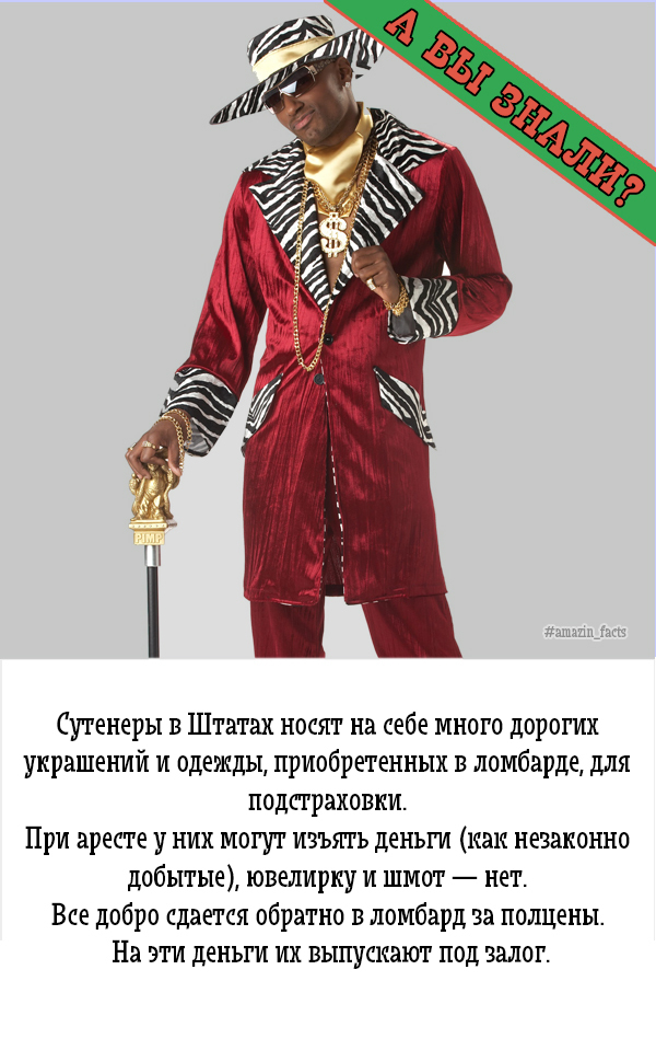 Сутенёр