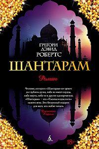 """Грегори дэвид робертс, книга """"шантарам"""": отзывы, содержание, цитаты :: syl.ru"""