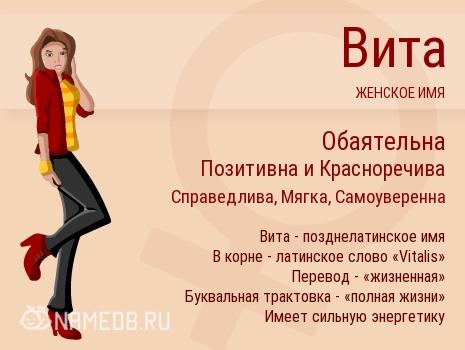 Имя рита: характеристика, происхождение, влияние на характер и судьбу, совместимость / mama66.ru