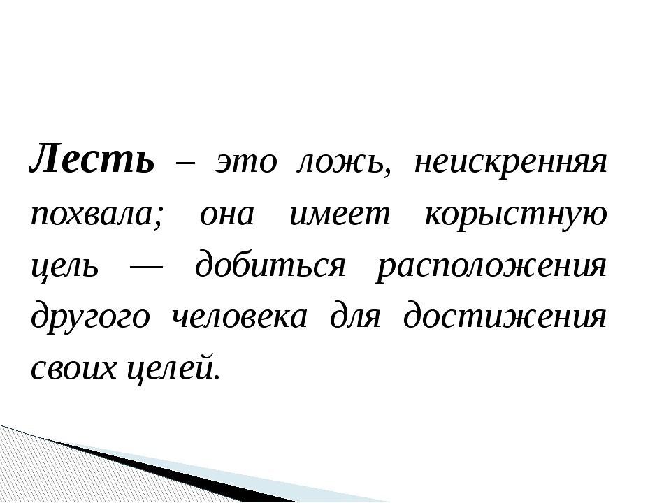 Лесть — википедия. что такое лесть
