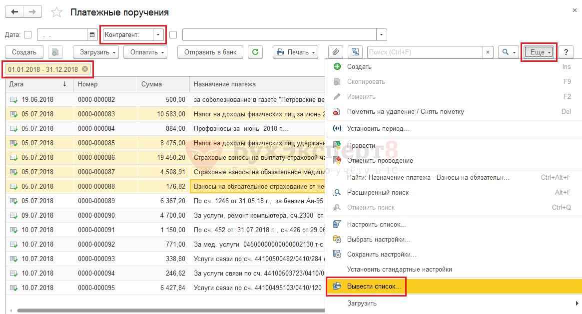 Как правильно составить реестр документов образец - psoer.ru