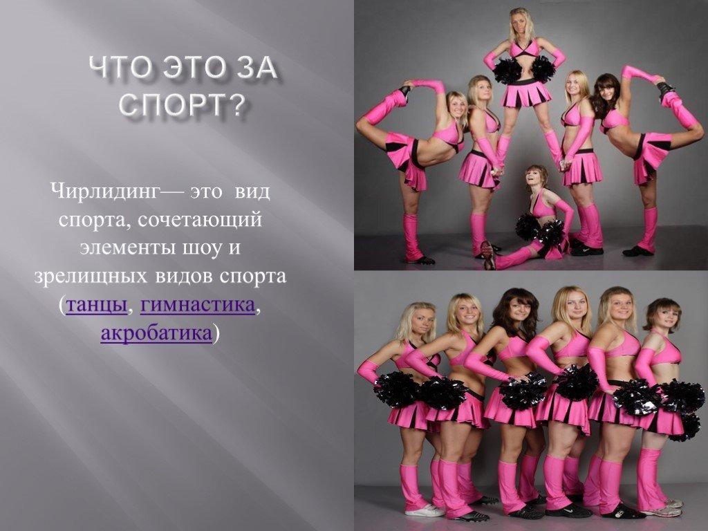 """Базовые положения рук в чирлидинге - школа танца """"эпиcenter"""""""