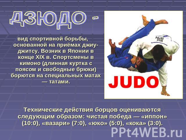 Судейство - федерация дзюдо россии