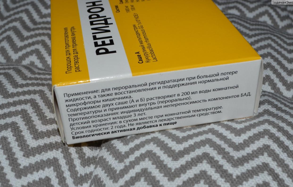 Регидрон: инструкция, отзывы, аналоги, цена в аптеках - медицинский портал medcentre24.ru