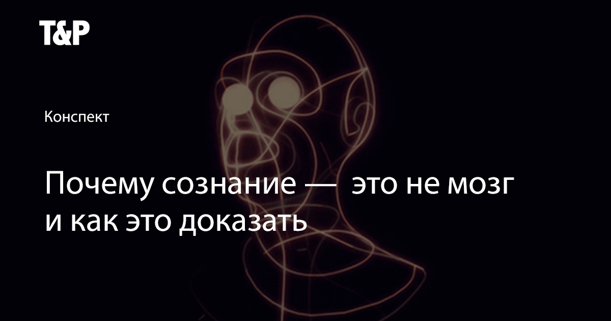 Что такое сознание и как оно появилось? - hi-news.ru