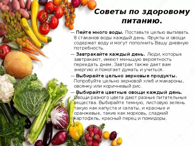 Нутрициология - это наука, изучающая питание человека. здоровая еда