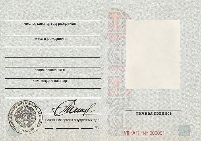 Задачка: регистрация сфото ипаспортом
