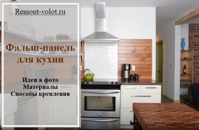 Фальшпанель для кухни (30 фото): что такое фальшстена? ее размеры. фальш-панели из гипсокартона для холодильника и другие варианты
