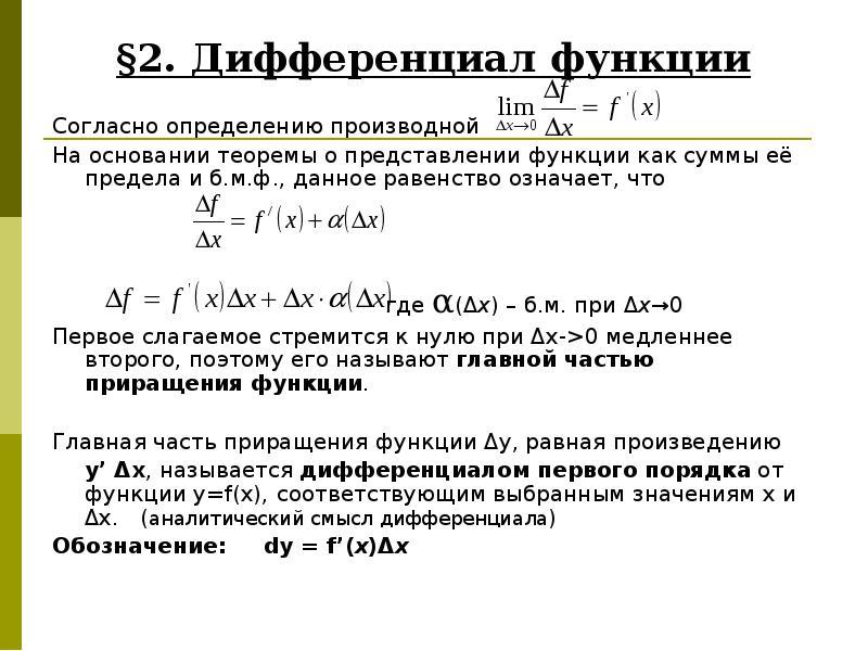 Дифференциалы - это что такое? как найти дифференциал функции?